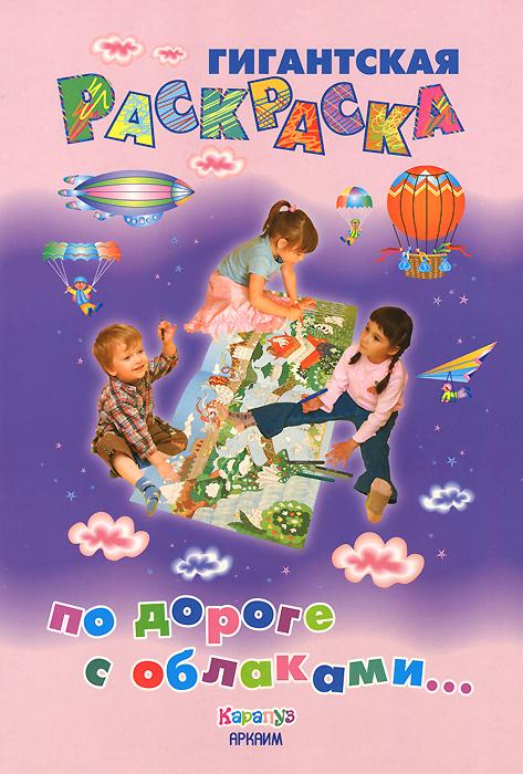 По дороге с облаками...12296407Раскраска большого формата для детей дошкольного возраста. Это не просто раскраска, а прекрасное пособие для развития руки ребенка, расширения его словарного запаса и пополнения знаний об окружающем мире. Ребенок как бы путешествует по книге на большом воздушном шаре. Каждый разворот - какая-то страна или часть света... Центральный разворот этой удивительной книги - один метр! На каждой странице есть предметы, которые надо раскрасить или обвести по контуру, заштриховать вертикально, горизонтально или фигурно. Определить вид штриховки можно по цветным линиям и по линиям вспомогательным - серым или белым. По вспомогательным линиям маленький художник будет проводить собственные цветные линии.