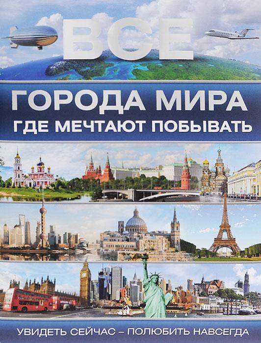 Все города мира, где мечтают побывать. Т. Л. Шереметьева