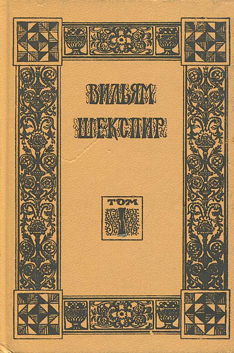 Вильям Шекспир. Собрание избранных произведений. Том 1