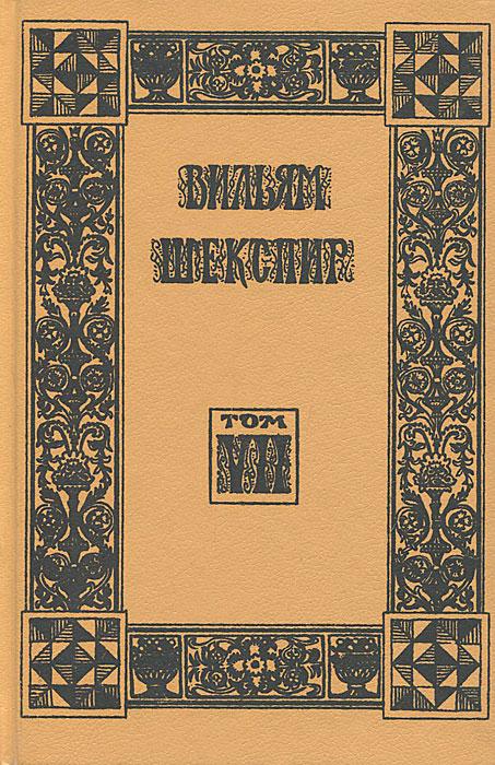 Вильям Шекспир. Собрание избранных произведений. Том 7