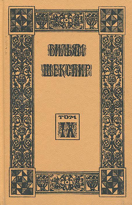 Вильям Шекспир. Собрание избранных произведений. Том 9
