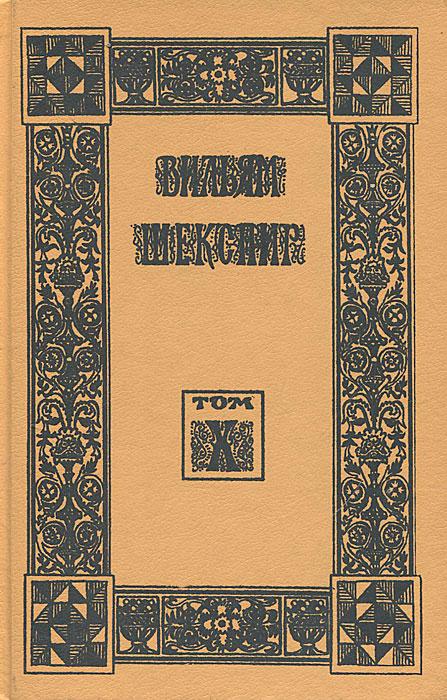 Вильям Шекспир. Собрание избранных произведений. Том 10