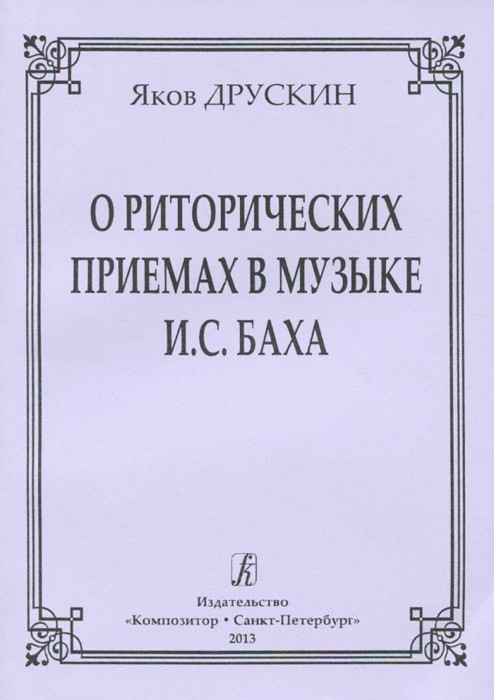О риторических приемах в музыке И. С. Баха