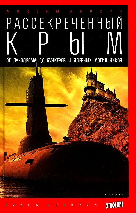 Рассекреченный Крым. От лунодрома до бункеров и ядерных могильников
