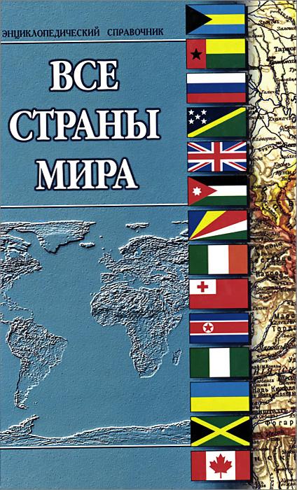 Все страны мира. Энциклопедический справочник