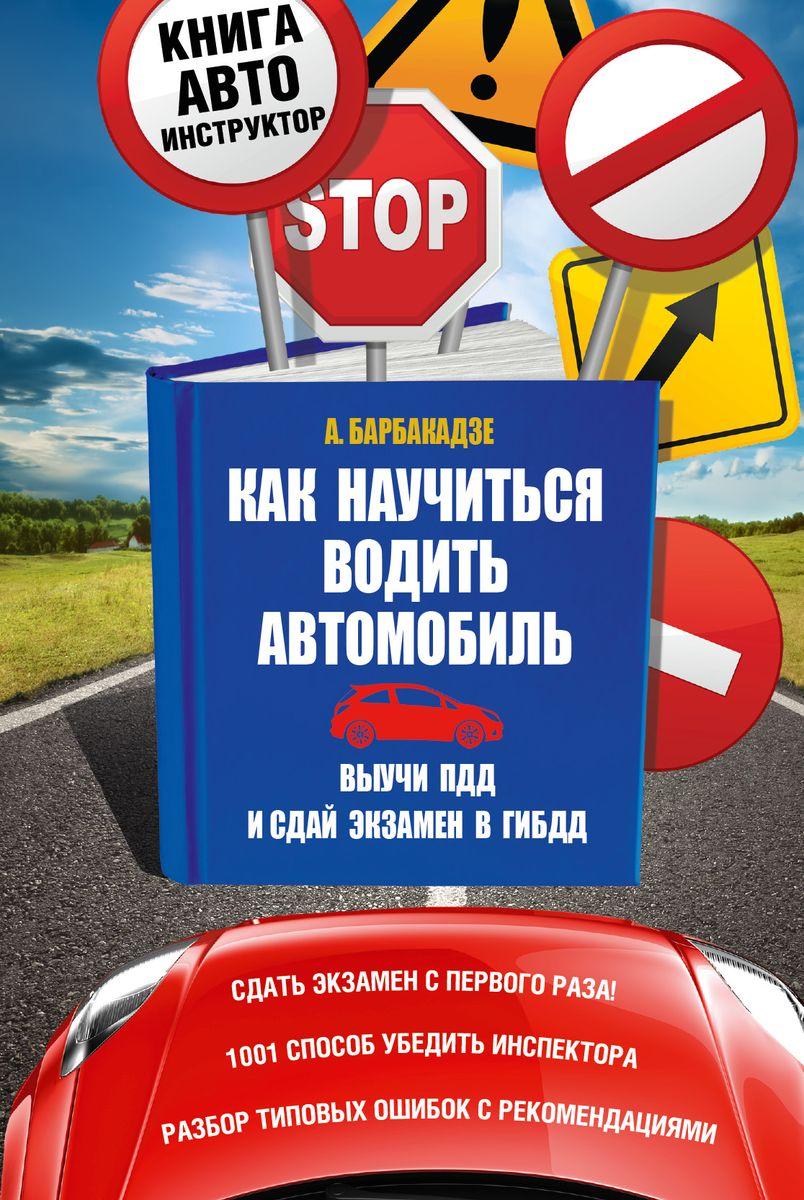 Как научиться водить автомобиль ( 978-5-17-088331-8 )