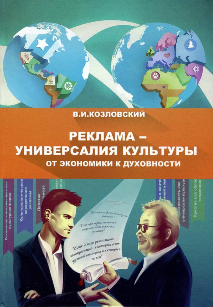 Реклама - универсалия культуры. От экономики к духовности ( 978-5-9906214-0-4 )