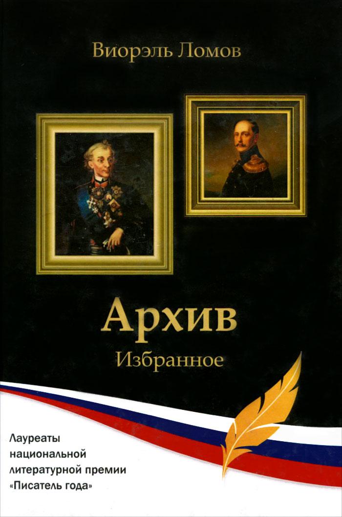 Виорэль Ломов. Архив. Избранное