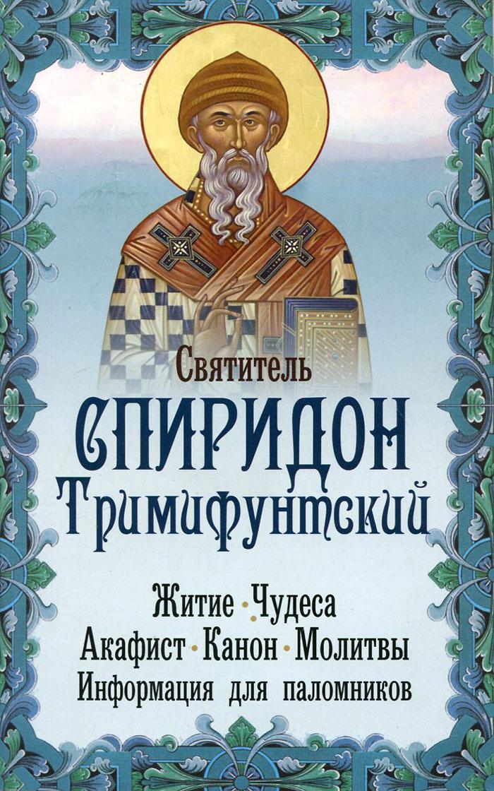 Святитель Спиридон Тримифунтский. Житие. Чудеса. Акафист. Канон. Молитвы. Информация для паломников ( 978-5-904268-29-9 )