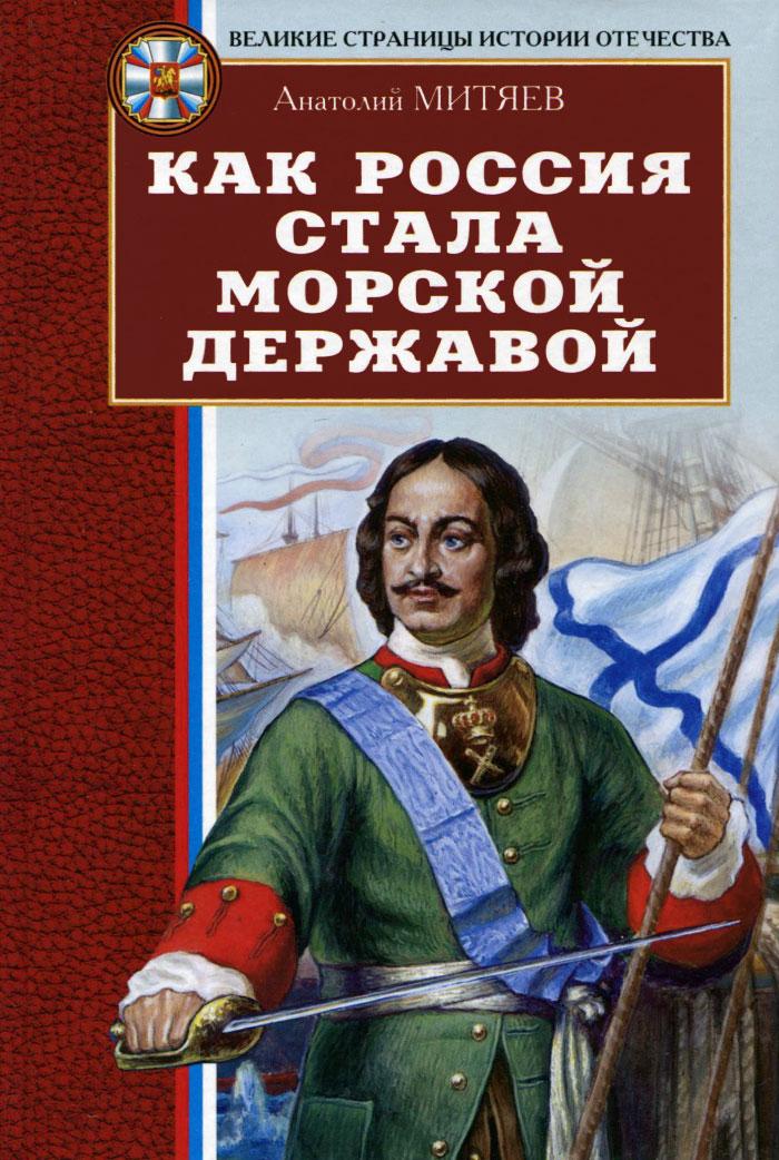 Как Россия стала морской державой ( 978-5-488-01509-8 )