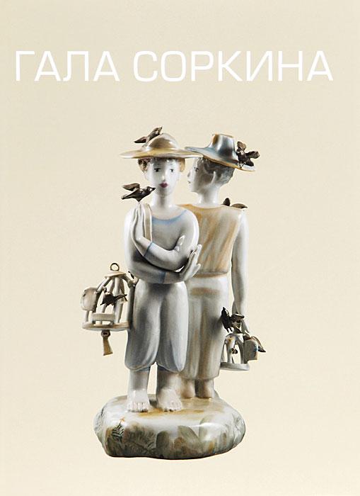 Гала Соркина / Gala Sorkina. Альбом