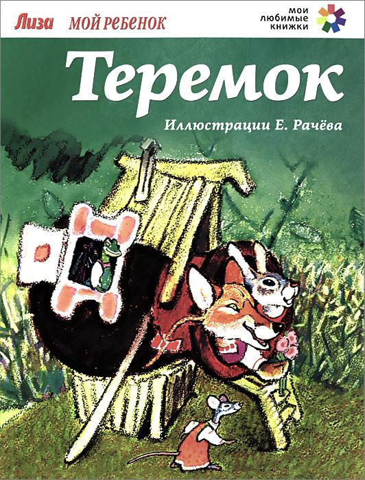 Теремок ( 978-5-367-03257-4 )