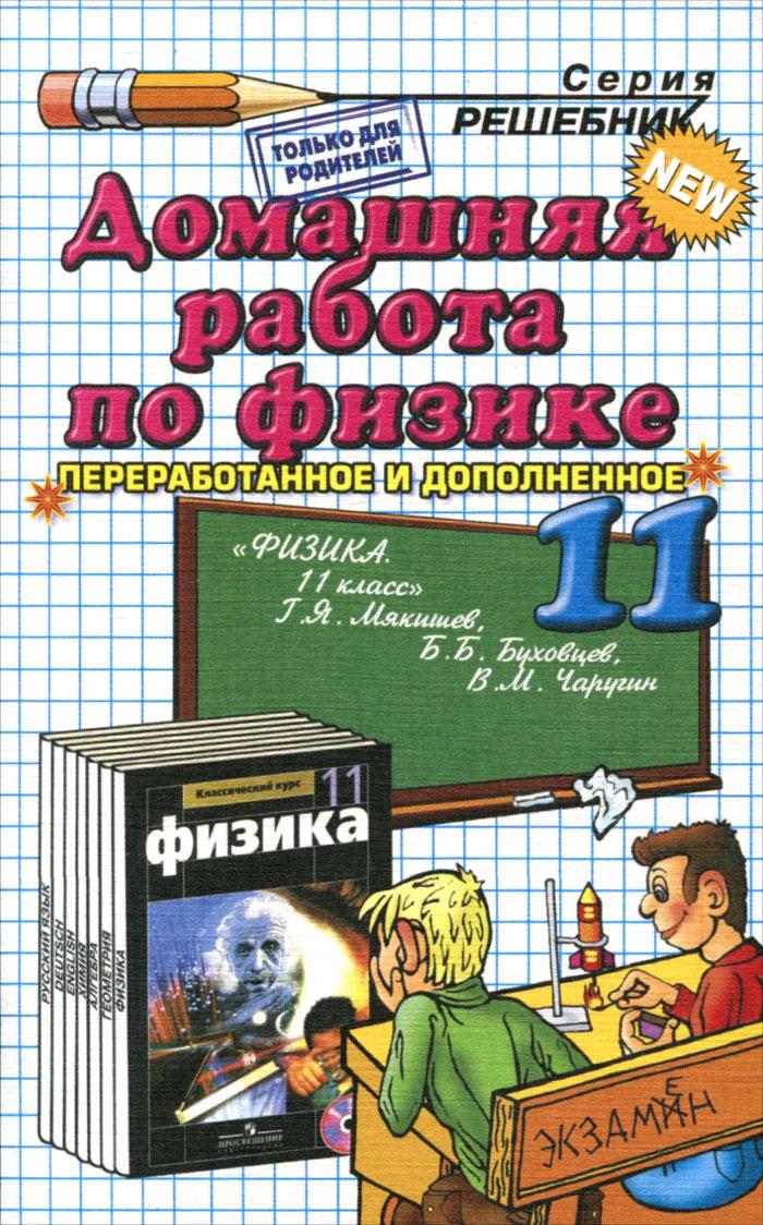 Физика. 11 класс. Домашняя работа к учебнику Г. Я. Мякишева, Б. Б. Буховцева, В. М. Чаругина ( 978-5-377-06688-0 )