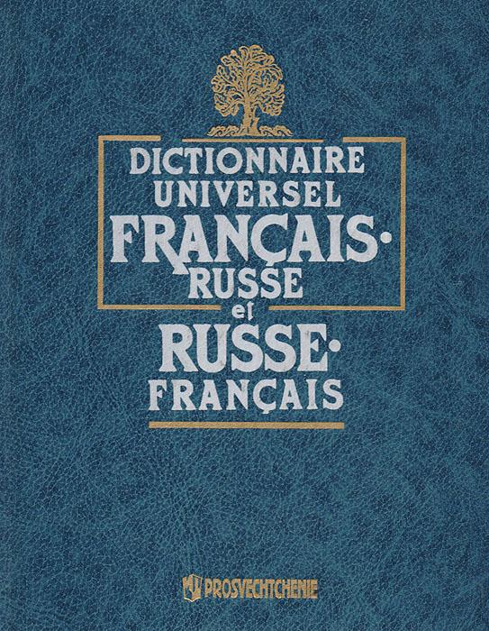 Универсальный французско-русский и русско-французский словарь
