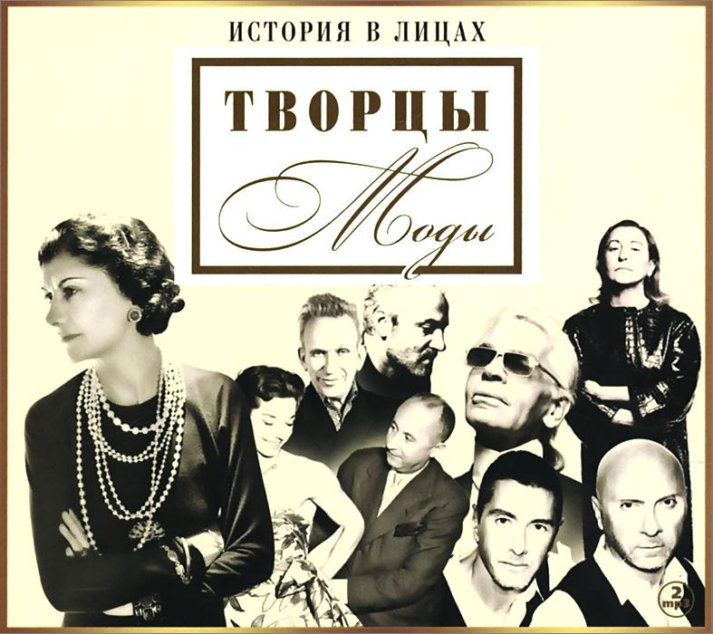 История в лицах. Творцы моды (аудиокнига MP3 на 2 CD)
