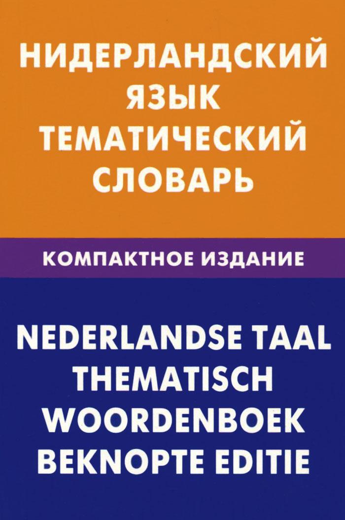 ������������� ����. ������������ �������. ���������� ������� / Nederlandse taal: Thematisch woordenboek: Beknopte editie