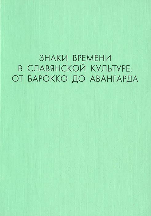 Знаки времени в славянской культуре. От барокко до авангарда