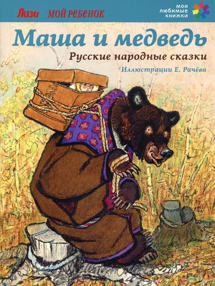 Маша и медведь ( 978-5-367-02738-9 )