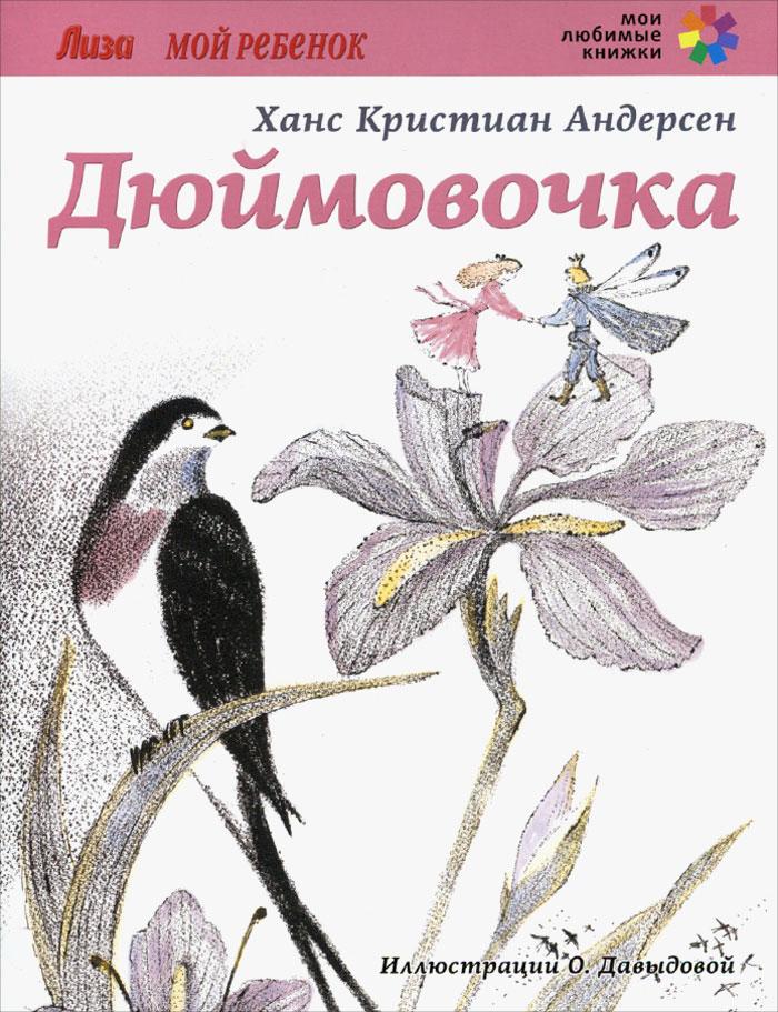 Дюймовочка ( 978-5-367-02736-5 )