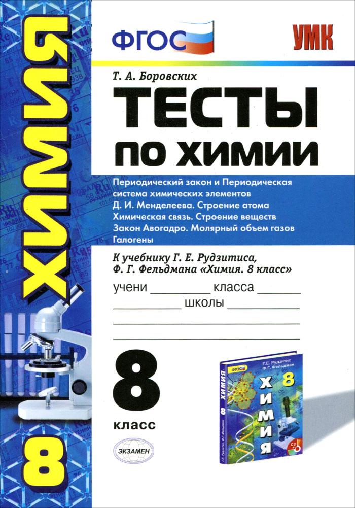 Химия. 8 класс. Тесты. К учебнику Г. Е. Рудзитиса, Ф. Г. Фельдмана ( 978-5-377-08576-8 )