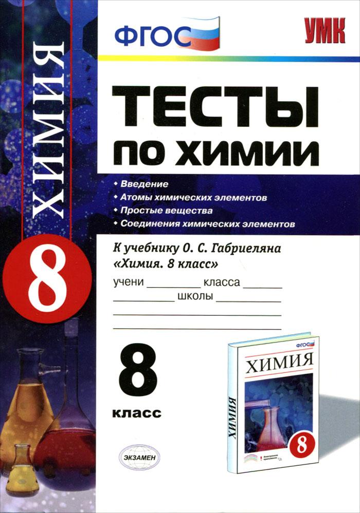 Химия. 8 класс. Тесты. К учебнику О. С. Габриеляна ( 978-5-377-09182-0 )