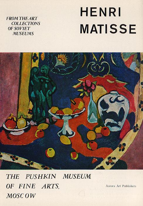 Анри Матисс. Комплект из 16 открыток