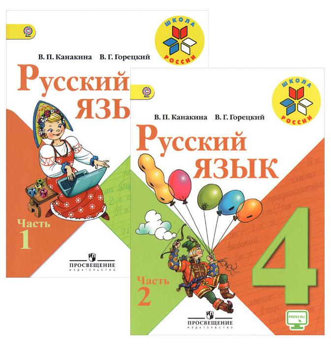 русский язык 3 класс гдз моро 2 часть учебник читать онлайн ответы