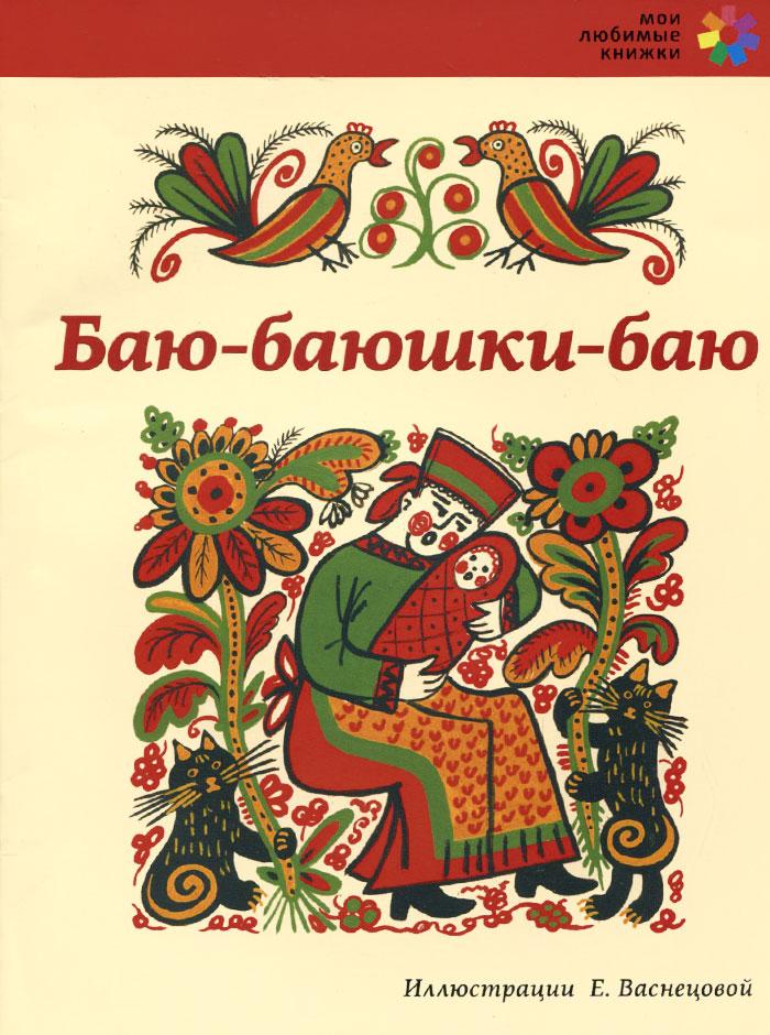 Баю-баюшки-баю ( 978-5-367-03217-8 )