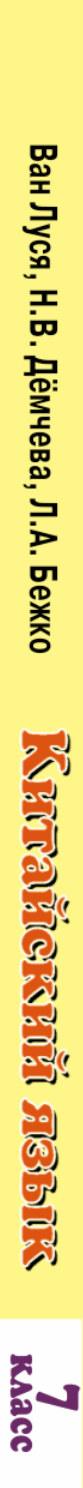 Китайский язык. 7 класс. 3-й год обучения. Аудиопособие к учебнику (аудиокурс MP3)