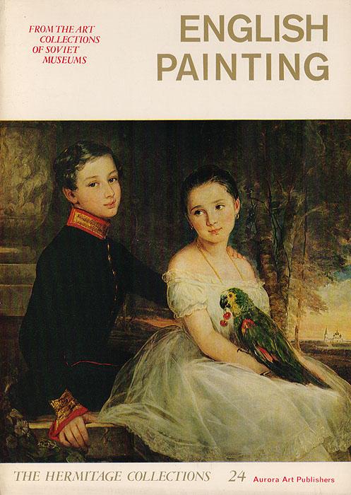 Английская живопись. Комплект из 16 открыток