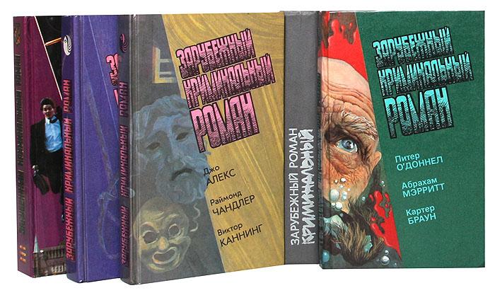 Зарубежный криминальный роман (комплект из 5 книг)