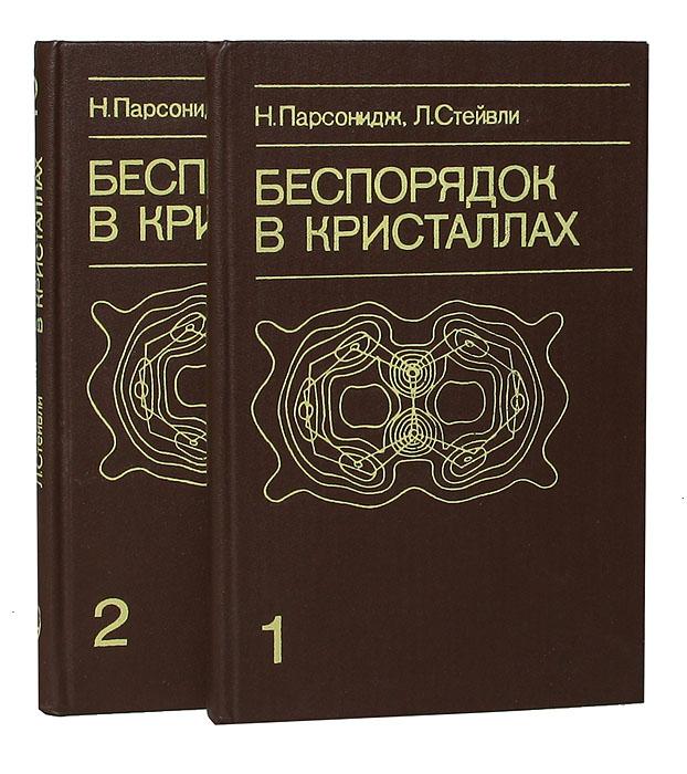 Беспорядок в кристаллах (комплект из 2 книг)