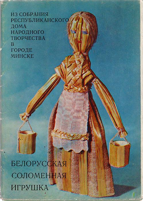 Белорусская соломенная игрушка. Комплект из 13 открытокКВ1ФБелорусская соломенная игрушка. Комплект из 13 открыток