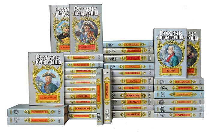 Zakazat.ru: Серия Русские полководцы (комплект из 36 книг)