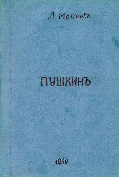 Пушкин. Биографические материалы и историко-литературные очерки