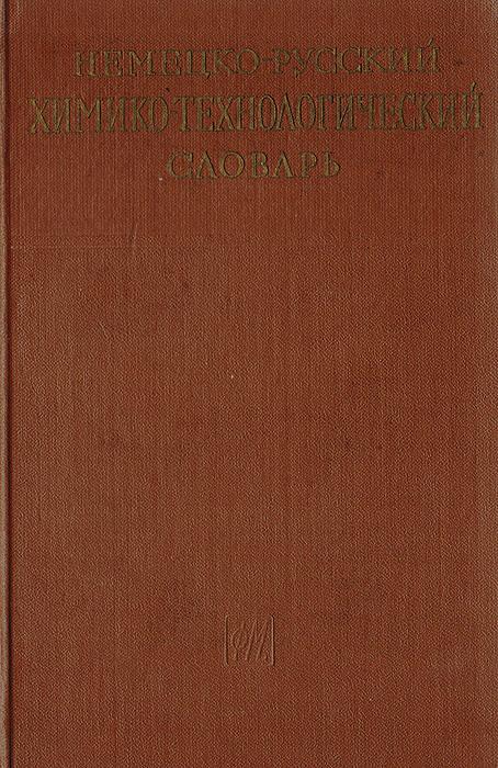 Немецко-русский химико-технологический словарь