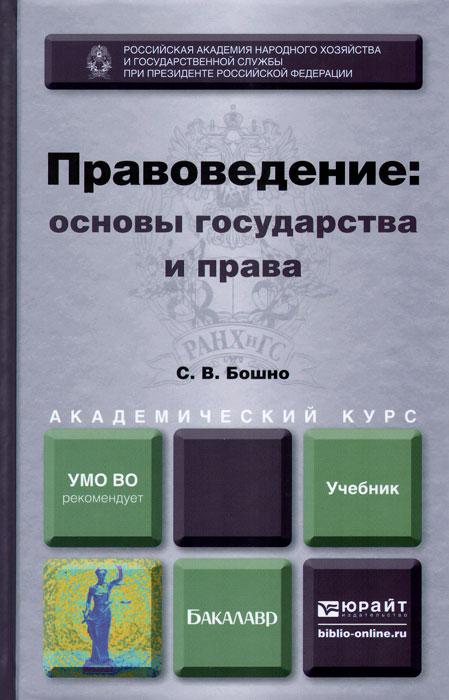 Правоведение. Основы государства и права. Учебник