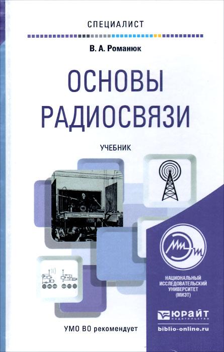 Основы радиосвязи. Учебник12296407В учебнике изложены механизмы работы систем и устройств радиосвязи. Значительное внимание уделено радиоволнам — их генерированию, излучению, распространению в различных средах, линиях передачи и околоземном пространстве. Приведены основные характеристики и параметры антенн, передатчиков и приемников. Описаны процессы, происходящие в связных радиосистемах: генерирование электромагнитных колебаний, формирование радиосигналов, усиление их мощности, выделение слабых сигналов из помех, преобразование частоты, детектирование. Приведены основные данные о радиосистемах, их дальности действия, помехоустойчивости, способах оптимального приема. В последней главе описаны современные системы и стандарты радио связи. Соответствует актуальным требованиям Федерального государственного образовательного стандарта высшего образования. Для студентов вузов, обучающихся по инженерно-техническим направлениям и специальностям.