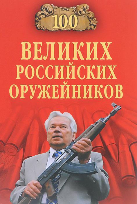 100 великих российских оружейников ( 978-5-4444-2791-0 )