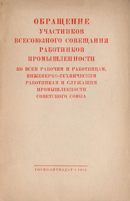 ��������� ���������� ����������� ��������� ���������� �������������� �� ���� ������� � ����������, ���������-����������� ���������� � �������� �������������� ���������� �����1��1� ������� ����� ����� ��������� ���������� ����������� ��������� ���������� �������������� �� ���� ������� � ����������, ���������-����������� ���������� � �������� �������������� ���������� �����. ��������� ���� ����������� ������� ����������� ����������� ��������� ���������� �������������� 18 ��� 1955 ����.