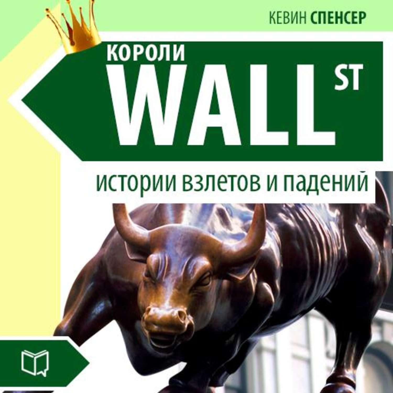 Короли Уолл-стрит. Истории взлетов и падений