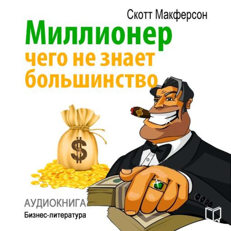 Миллионер. Чего не знает большинство
