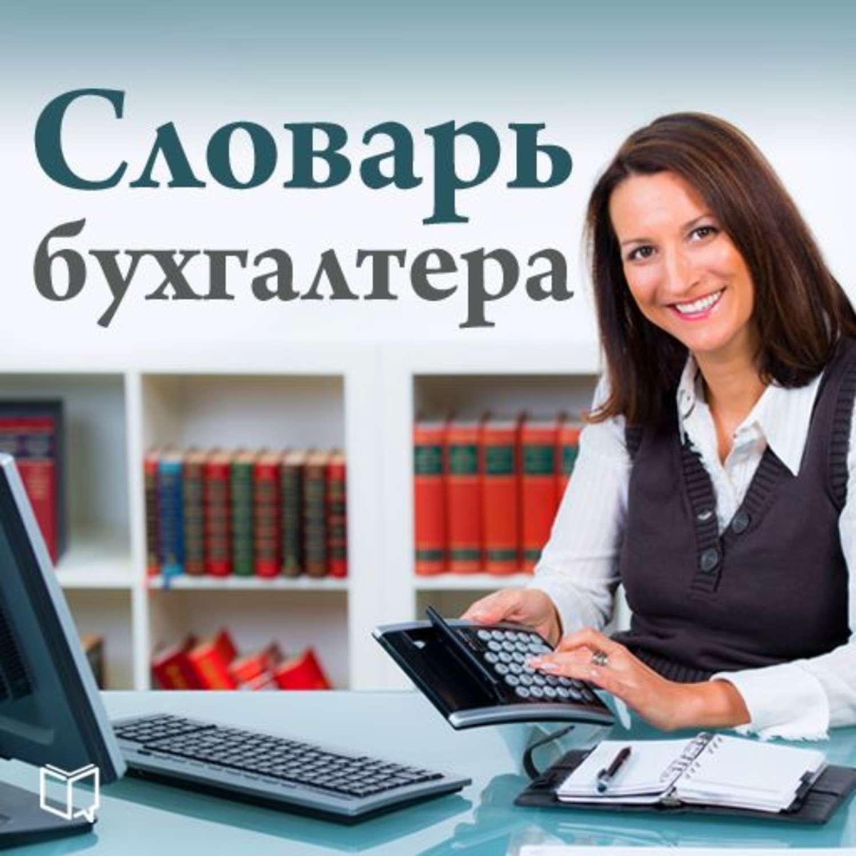 Словарь бухгалтера