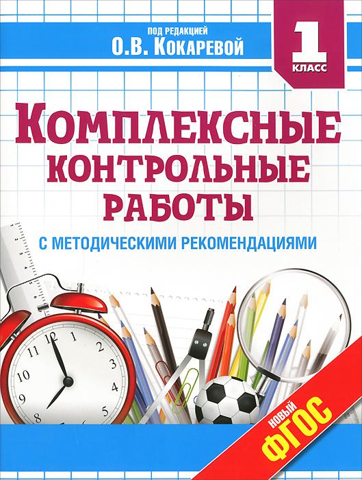 Комплексные контрольные работы. 1 класс. Учебное пособие ( 978-5-17-088055-3, 978-5-271-46325-9 )