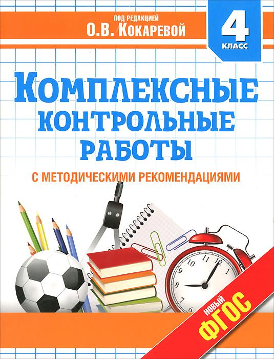 Комплексные контрольные работы. 4 класс. Учебное пособие ( 978-5-17-088057-7, 978-5-271-46158-3 )