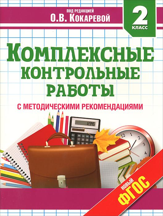 Комплексные контрольные работы. 2 класс. Учебное пособие ( 978-5-17-088041-6, 978-5-271-45827-9 )