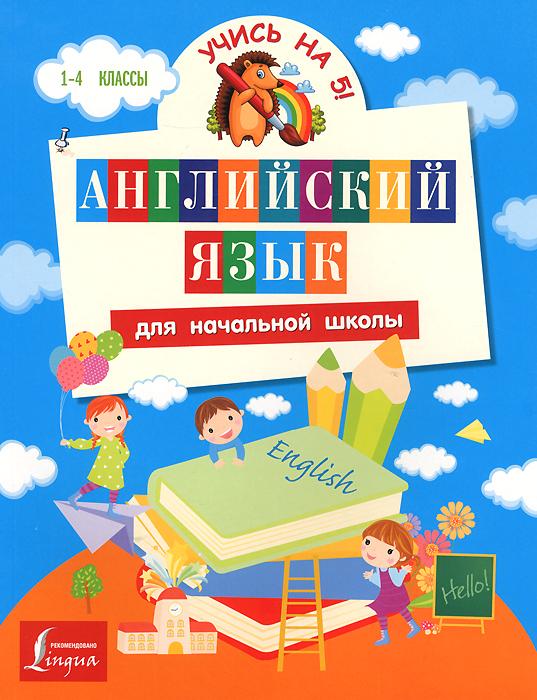 Английский язык для начальной школы. Пособие