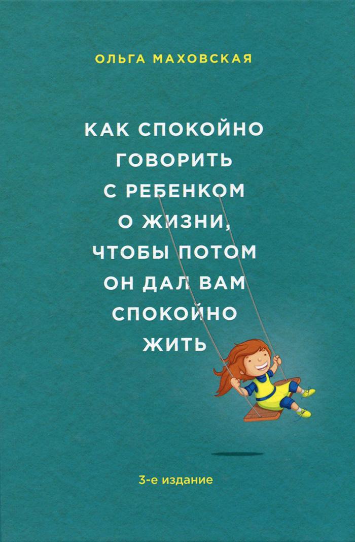 Как спокойно говорить с ребенком о жизни, чтобы потом он дал вам спокойно жить12296407О чем эта книга 3-е издание книги, ставшей бестселлером. Книга о том, что все родители любят своих детей, но предлагают им разную жизнь. И дело не в наличии денег, статуса или силы воображения, а в качестве отношений, которое мы гарантируем детям со дня их рождения. Книга о том, как установить и поддерживать психологический контакт с ребенком даже в сложных ситуациях, как обсуждать с ним самые спорные темы, как подготовить его к реальной жизни и оградить от неприятностей, не опекая чересчур. Для кого эта книга Для современных родителей, которые готовы прислушиваться к нестандартным советам и взять на вооружение методы воспитания, которые очень эффективны, но не всегда тривиальны. Об авторе Ольга Маховская - известный психолог, кандидат психологических наук, сотрудник Института психологии РАН, ВГИКа. Стипендиат международных научных программ . Директор по содержанию детского телевизионного проекта «Улица Сезам в России»,...