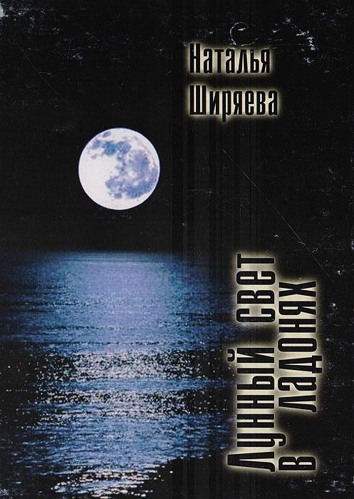 Лунный свет в ладонях