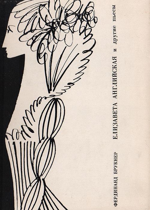 Елизавета Английская и другие пьесы